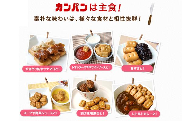 12入缶入カンパン(1ケース) 15名様