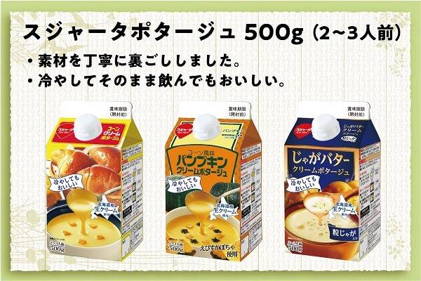 ポタージュ500g 3品×各2本