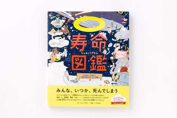 寿命図鑑 5名様プレゼント