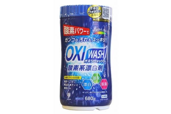 オキシウォッシュ酸素系漂白剤 セット