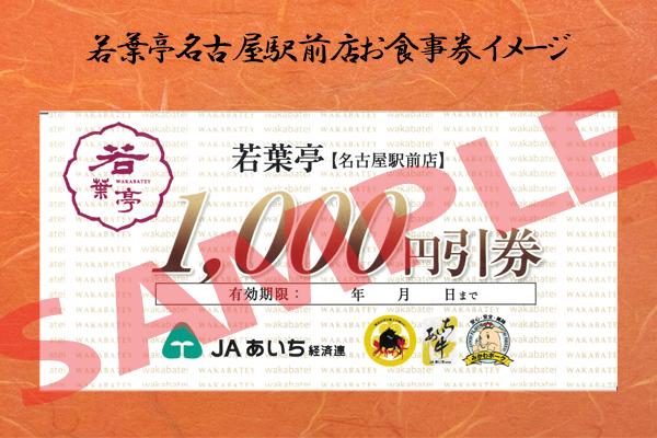 若葉亭名古屋駅前店お食事券1,000円分
