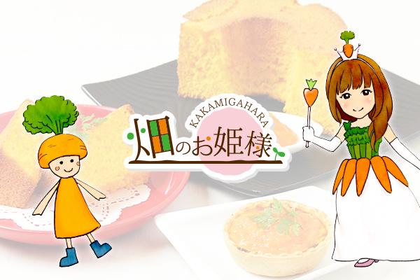 畑のお姫様にんじんシフォンケーキ