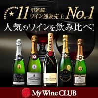【ベルーナ】My Wine CLUB