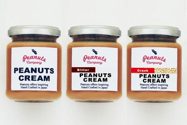 手作りピーナッツクリーム 3個セット