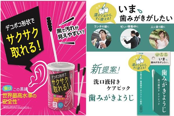 綿棒6点セット+QUOカード500円分