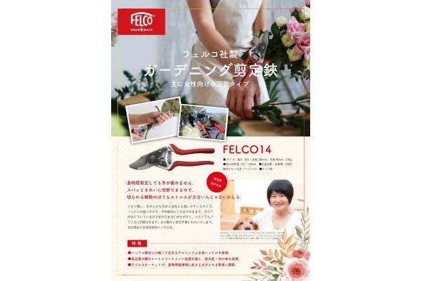 FELCO剪定鋏 No.14  (スイス製)
