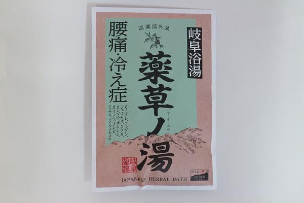 岐阜の薬草入浴剤3点セット