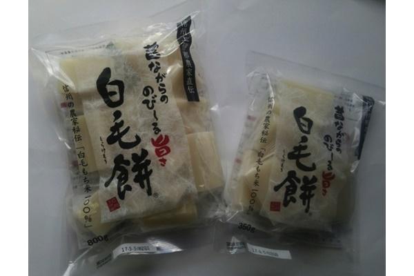 白毛餅800g(16切入)×1袋 白毛餅350g(7切入)×1袋