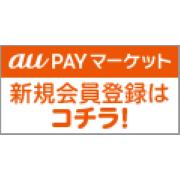 au PAY マーケット 新規購入者限定プログラム