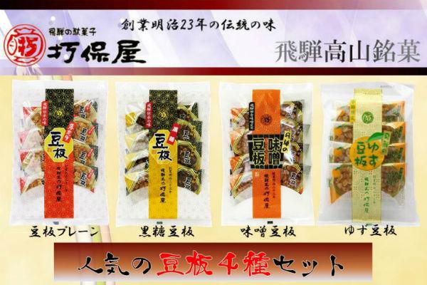 豆板4種セット(プレーン・黒糖・味噌・ゆず)