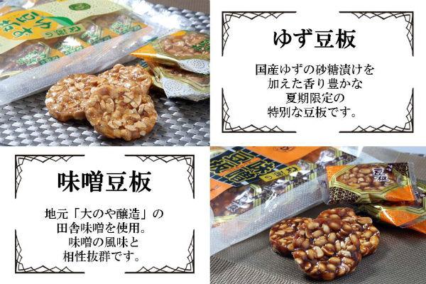 打保屋の豆板4種セット