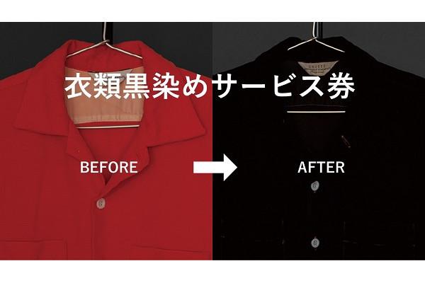 京黒紋付染による衣類の黒染サービス