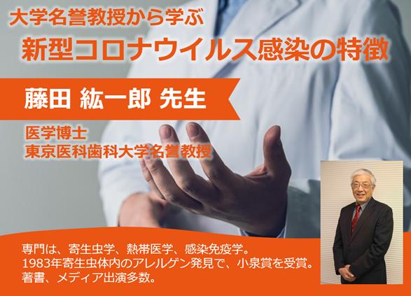 東京 医科 歯科 大学 コロナ