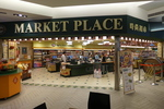 Market place by jasons in taipei 101 mall