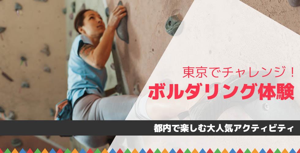 都内で楽しむ大人気アクティビティ 東京でチャレンジ!ボルダリング体験
