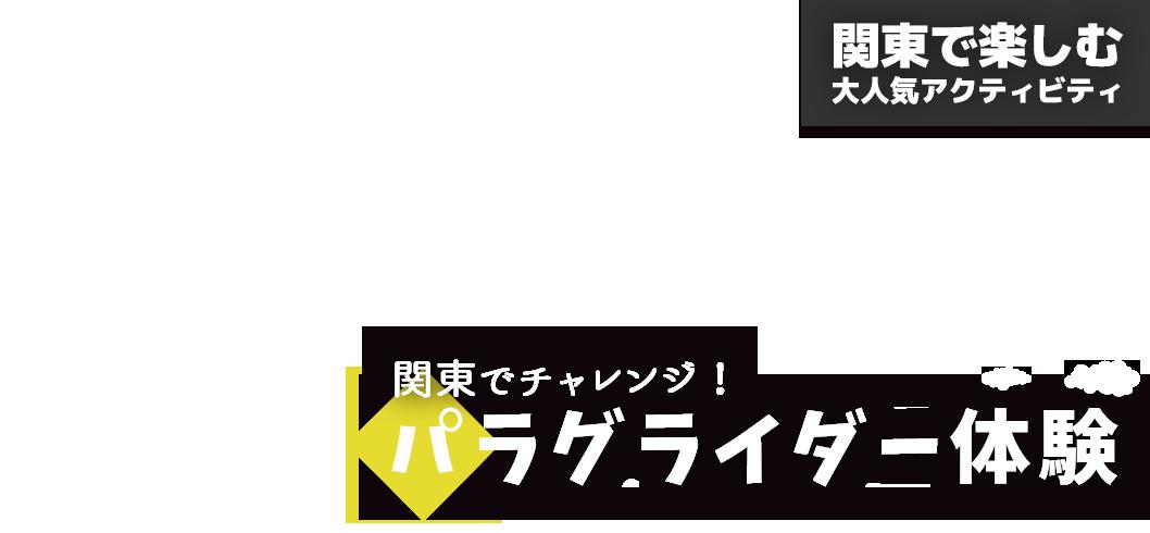 東京・千葉・埼玉・神奈川・茨城・群馬・栃木で楽しむ大人気アクティビティ 関東でチャレンジ! パラグライダー体験