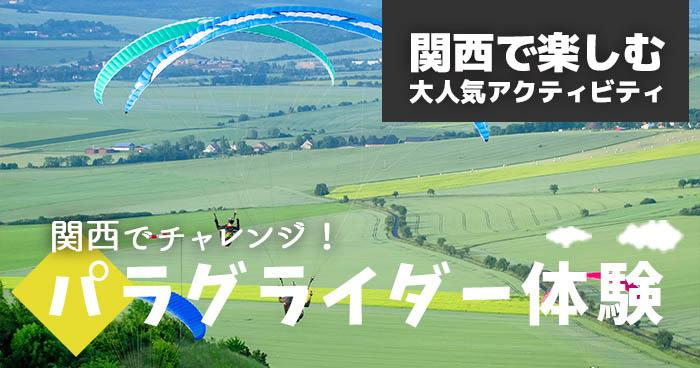 大阪・京都・兵庫・滋賀で楽しむ大人気アクティビティ 関西でチャレンジ! パラグライダー体験