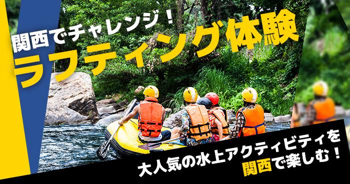 京都、奈良、和歌山で楽しむ大人気アクティビティ 関西でチャレンジ! ラフティング体験