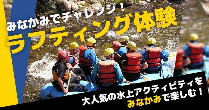 群馬・水上(みなかみ)で楽しむ大人気アクティビティ 群馬・水上でチャレンジ! ラフティング体験