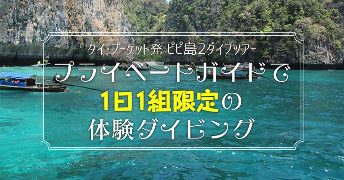 タイ・プーケット発 ピピ島2ダイブツアー プライベートガイドで1日1組限定の体験ダイビング