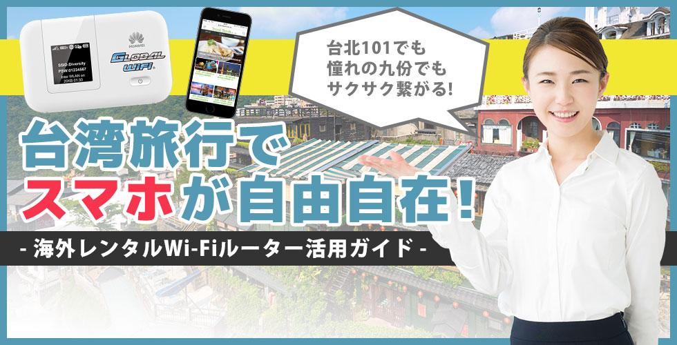 台湾旅行でスマホが自由自在!-海外レンタルWi-Fiルーター活用ガイド