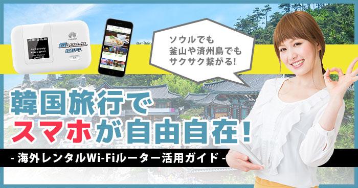 韓国旅行でスマホが自由自在!-海外レンタルWi-Fiルーター活用ガイド