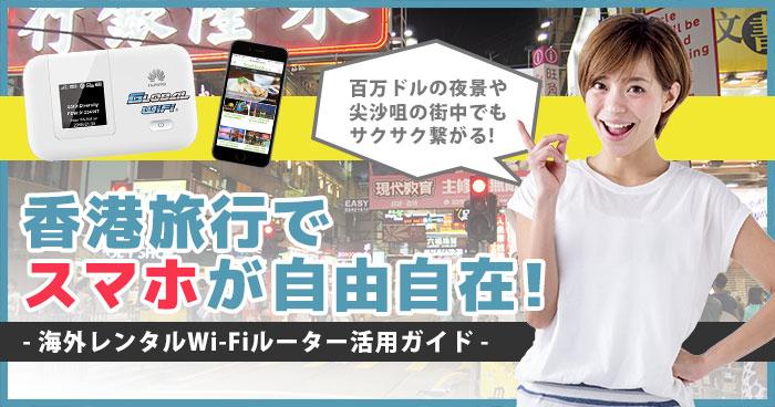 香港旅行でスマホが自由自在!-海外レンタルWi-Fiルーター活用ガイド