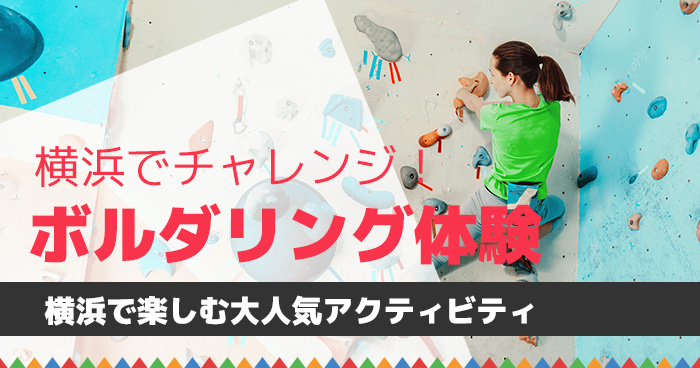 横浜で楽しむ大人気アクティビティ 横浜でチャレンジ!ボルダリング体験