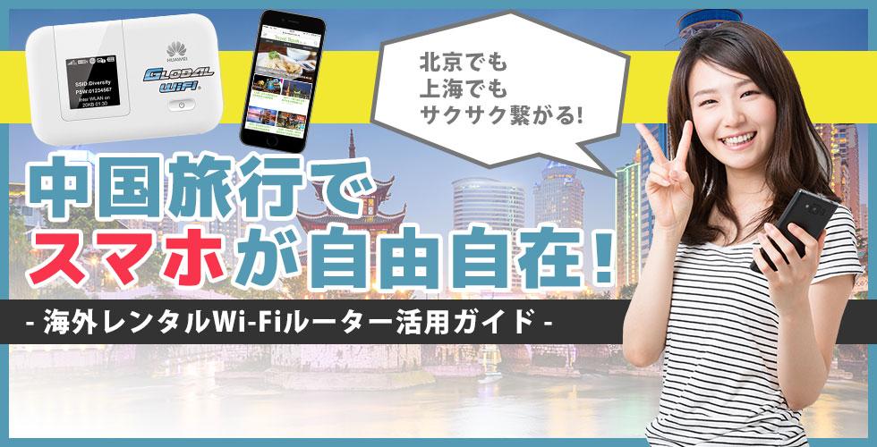 中国旅行でスマホが自由自在!-海外レンタルWi-Fiルーター活用ガイド