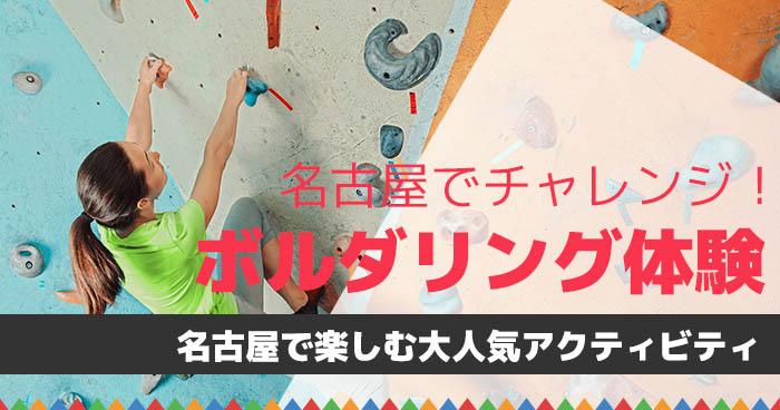 名古屋で楽しむ大人気アクティビティ 名古屋でチャレンジ!ボルダリング体験