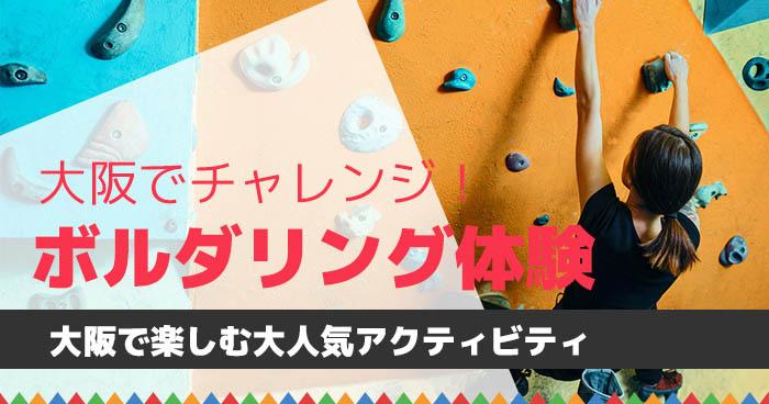 大阪で楽しむ大人気アクティビティ 大阪でチャレンジ!ボルダリング体験