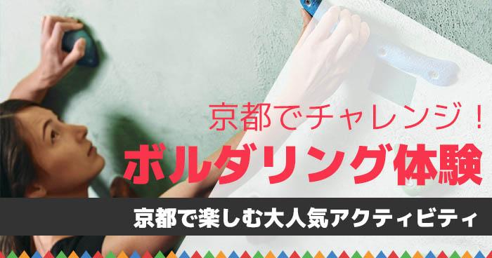 京都で楽しむ大人気アクティビティ 京都でチャレンジ!ボルダリング体験