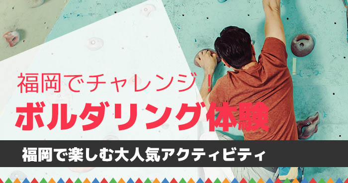 福岡で楽しむ大人気アクティビティ 福岡でチャレンジ!ボルダリング体験