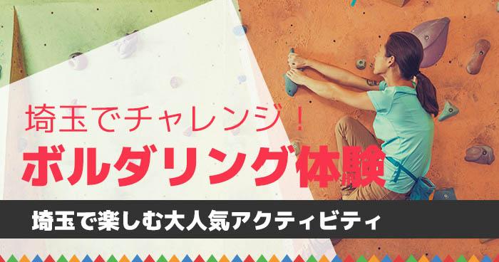 埼玉で楽しむ大人気アクティビティ 埼玉でチャレンジ!ボルダリング体験