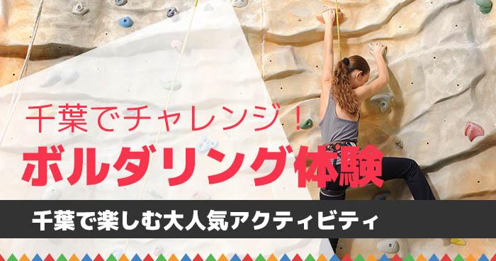 千葉で楽しむ大人気アクティビティ 千葉でチャレンジ!ボルダリング体験