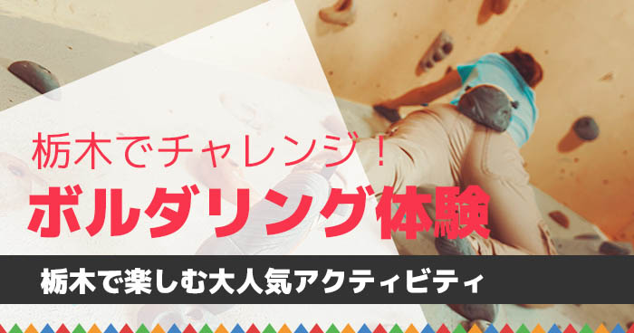 栃木で楽しむ大人気アクティビティ 栃木でチャレンジ!ボルダリング体験