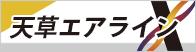 天草エアライン(AMAKUSA AIRLINES)