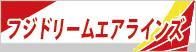 フジドリームエアラインズ(Fuji Dream Airlines)