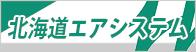 北海道エアシステム(Hokkaido Air System)