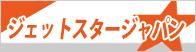 ジェットスター・ジャパン(Jetstar Japan)