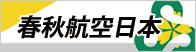 春秋航空日本(Spring Airlines Japan)