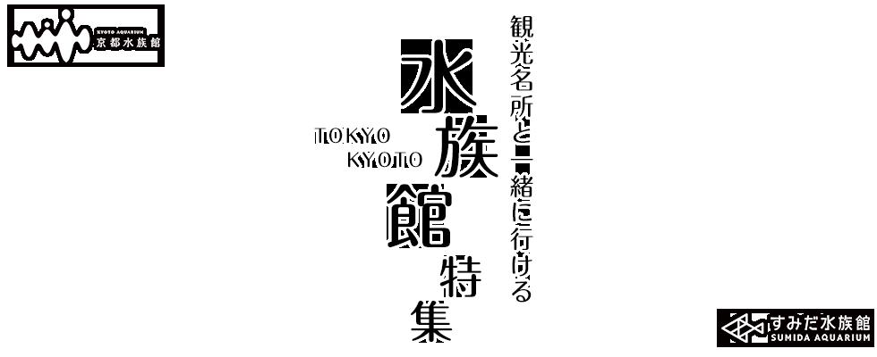 観光名所と一緒に行ける 東京・京都の水族館特集