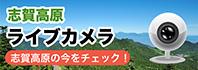 志賀高原ライブカメラ