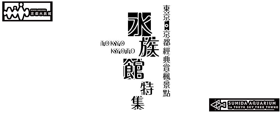 經典賞楓景點 東京・京都水族館特集