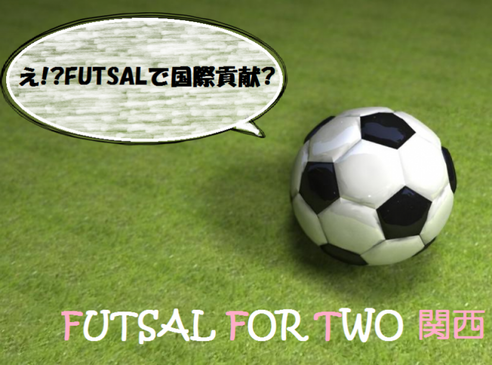 FUTSAL FOR TWO 関西 ~1ゴールで給食1食~