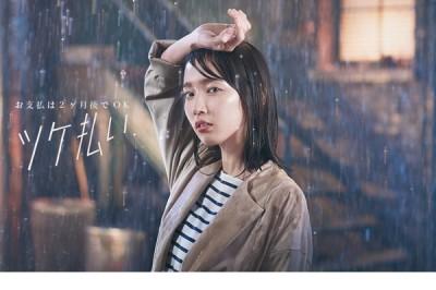 吉岡里帆被淋濕的樣子「等不下去的女人」廣告獲網友大讚