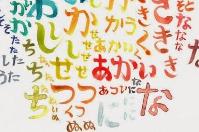 這些都會的話代表你日文很流利!?日文文法測驗