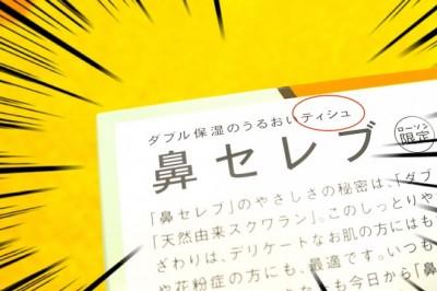【日文學習者的疑問】看看日本的面紙盒,上面寫的不是「ティッシュ」而是「ティシュ」、「ティシュー」…面紙的正式名字為何?