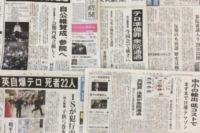 日本大眾對新法案「共謀罪」的看法,5大報紙是怎麼報導的?來比較看看