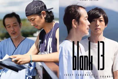 主演「高橋一生」、導演「齊藤工」 / 帥氣度爆表的電影『blank13』確定要在日本電影院上映囉~